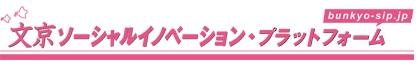 文京ソーシャルイノベーション・プラットホーム