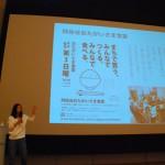 02-150211_文京社会起業フェスタ2015 (189)