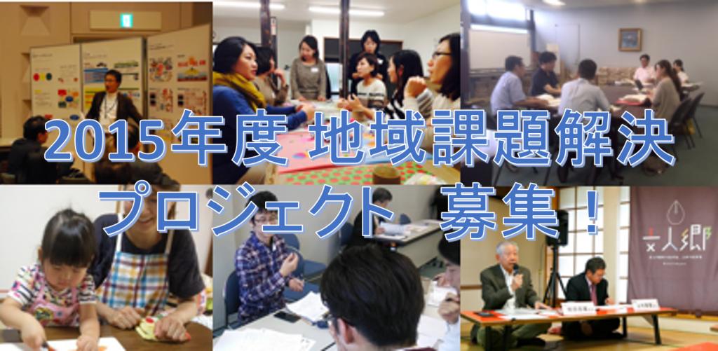2015年度 地域課題解決プロジェクトを募集